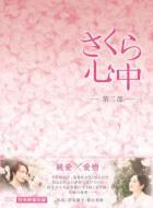 さくら心中DVD-BOX 第二部