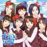 七色リアル (+DVD)【初回限定盤A】