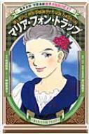 マリア・フォン・トラップ 愛と歌声で世界を感動させた家族合唱団の母 学習漫画世界の伝記NEXT