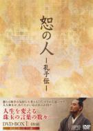恕の人-孔子伝-DVD-BOX1