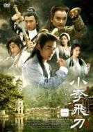 小李飛刀DVD-BOX