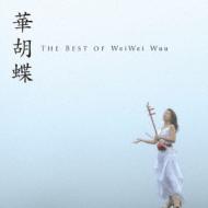 華胡蝶 〜the Best Of Weiwei Wuu