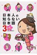 蛇蔵 / 海野凪子/日本人の知らない日本語 3 祝!卒業