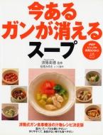 今あるガンが消えるスープ PHPビジュアル実用BOOKS