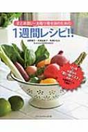 HMV&BOOKS online浅野律子/まとめ買い・お取り寄せ派のための1週間レシピ!