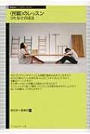 """""""民藝""""のレッスン つたなさの技法 Next Creator Book"""