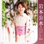 岩本公水 ベストセレクション2012
