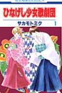 ひなげし少女歌劇団 1 花とゆめコミックス