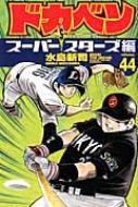ドカベン スーパースターズ編 44 少年チャンピオン・コミックス