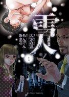 雪人 Yukito 1 ビッグ コミックス