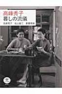 高峰秀子 暮しの流儀 とんぼの本