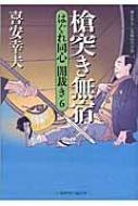 槍突き無宿 はぐれ同心闇裁き 6 二見時代小説文庫