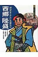 西郷隆盛 明治をきりひらいた維新志士 よんでしらべて時代がわかるミネルヴァ日本歴史人物伝