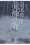 龍神の雨 新潮文庫