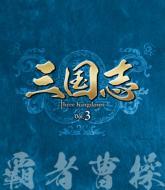三国志 Three Kingdoms 第3部 -覇者曹操-vol.3