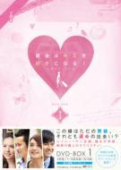 最後はキミを好きになる! 台湾オリジナル放送版 DVD-BOX1