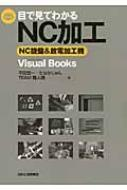 目で見てわかるNC加工 NC旋盤&放電加工機 Visual Books