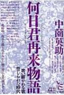 """何日君再来物語 歌い継がれる歌 禁じられた時代 ノンフィクション・シリーズ""""人間"""""""