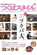 ローチケHMVMagazine (Book)/つくばスタイル14 エイムック