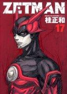 ZETMAN 17 ヤングジャンプコミックス