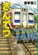 さんてつ日本鉄道旅行地図帳 三陸鉄道 大震災の記録 バンチコミックス