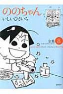 ののちゃん 8 ジブリコミックス