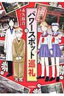 「カルラ舞う!」式パワースポット巡礼 Akita Essay Collection