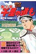 千里の道も 第三章 34 ゴルフダイジェストコミックス