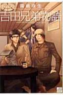 吉田兄弟物語 ドラコミックス