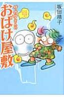 サカタさんのお化け屋敷坂田靖子よりぬき作品集 ピュアフルコミックス