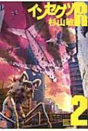 インセクツr 2 バーズコミックス