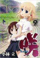 咲-Saki-9 ヤングガンガンコミックス