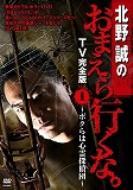 北野誠のおまえら行くな TV完全版 Vol.1 〜ボクらは心霊探偵団〜
