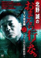 北野誠のおまえら行くな TV完全版 Vol.2 〜ボクらは心霊探偵団〜