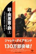 銃・病原菌・鉄 一万三〇〇〇年にわたる人類史の謎 上 草思社文庫