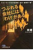 """つぶれる会社には「わけ」がある ストーリーでわかる経営・会計・税務の""""罠"""" 日経ビジネス人文庫"""