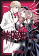 葬儀姫 Londinium Rose 1 フレックスコミックス