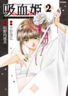 吸血姫 2 フレックスコミックス