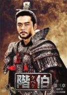 階伯(ケベク)DVD-BOX最終章