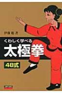 くわしく学べる太極拳48式
