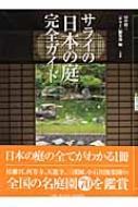 サライの「日本の庭」完全ガイド サライ ムック