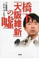 橋下「大阪維新」の嘘 宝島SUGOI文庫