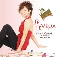 Je Te Veux: 大森香奈(Marimba)星田一山(尺八)