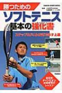 勝つためのソフトテニス 基本の強化書 GAKKEN SPORTS BOOKS