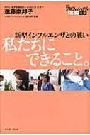 新型インフルエンザとの戦い 私たちにできること。 NHKプロフェッショナル仕事の流儀