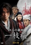 四人の義賊 一枝梅(イージーメイ)BOX-III