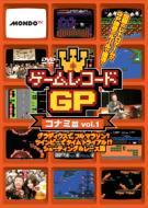 ゲームレコードGP コナミ篇Vol.1 〜グラディウスで、フルマラソン?ツインビーでタイムトライアル!?シューティング&レース篇〜