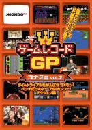 ゲームレコードGP コナミ篇Vol.2 〜タイムトライアルをがんばれゴエモン!パンチだけのイーアルカンフー!アクション篇〜
