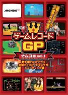 ゲームレコードGP ナムコ篇Vol.1 〜敵を倒すな ゼビウス!全滅ハイスピード ギャラガ!シューティング篇〜