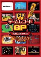 ゲームレコードGP ナムコ篇Vol.2 〜マッピーも、パックマンも目隠しハイスコアバトルだ!アクション篇〜